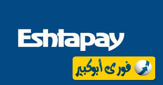 شركة اشطه باي Eshtapay مميزات وعيوب