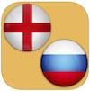 Ваш русско-английский и англо-русский словарь (En-Ru, Ru-En dictionary)