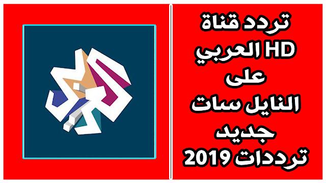 تردد قناة العربي HD على النايل سات جديد ترددات 2019