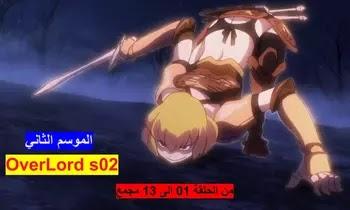 OverLord s02 مشاهدة وتحميل جميع حلقات السيد الأعلى الموسم الثاني من الحلقة 01 الى 13 مجمع