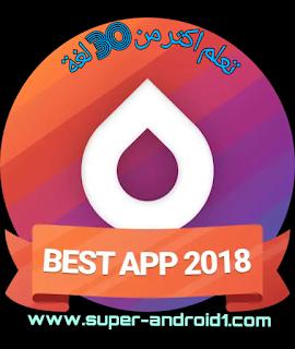 تحميل تطبيق دروبس Drops افضل تطبيق لتعلم اللغات يحتوي على اكثر من 30 لغة مجانا , تحميل تطبيق دروبس Drops , تطبيق دروبس , Drops , افضل تطبيق لتعلم اللغات , افضل تطبيق لتعلم اللغات يحتوي على اكثر من 30 لغة مجانا , افضل تطبيق لتعلم اكثر من 30 لغة