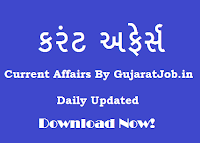 Current Affairs 25-04-2017