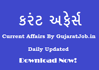 Current Affairs 30-01-2017 by GujaratJob.in
