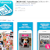 不限地區且支援Android和iPhone手機,可觀看超多最新當期日文雜誌的App