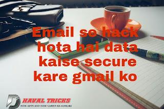 Email se hack hota hai data | kaise secure kare gmail ko ?