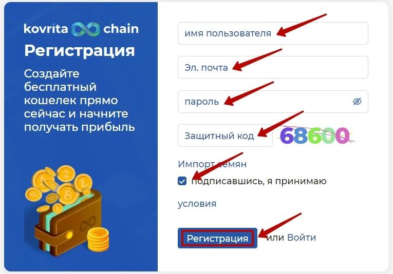 Регистрация в Kovrita 2