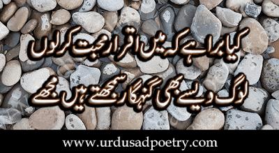 Kiya Bura Hay Ke Main Iqrar-E-Mohabbat Kerlona