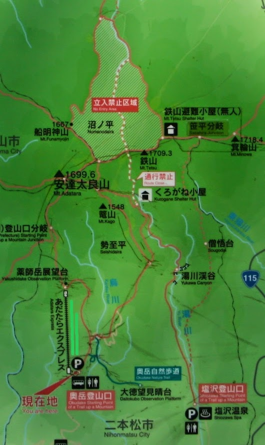 How to Climb Adatara-san (Fukushima Prefecture)