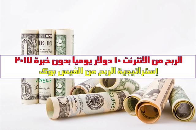 اسهل طريقة في الربح من الانترنت متاحة للعرب 2018