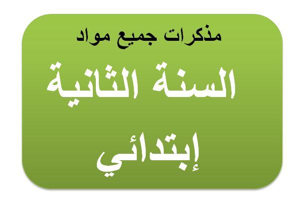 تحميل مذكرات اللغة العربية السنة ثانية 2 ابتدائي 2016-2017