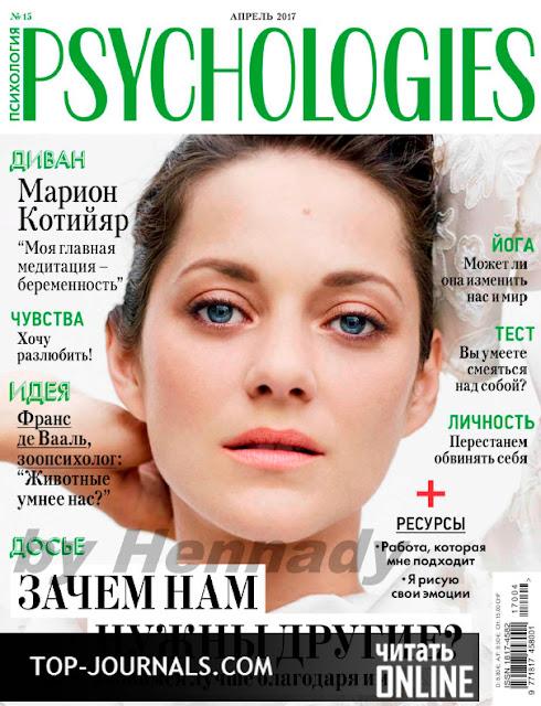 журнал просто вкусно за апрель 2017 г читать модные диеты