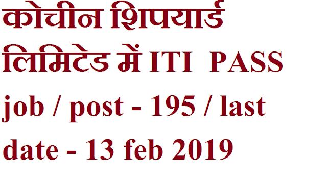कोचीन शिपयार्ड लिमिटेड में ITI  PASS job / post - 195 / last date - 13 feb 2019
