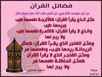 فضل قراءة القرآن -1