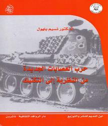 تحميل كتاب حرب العصابات جيفارا pdf