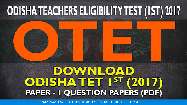 Odisha TET 2017 (1st) - Download Paper-1 Official Question Paper PDF, Board of Secondary Education, Odisha's Odisha Teacher Eligibility Test is a Eligibility test similar to OSSTET & CTET.  The 2017 OTET Exam Was Held On 25th Sep 2017.