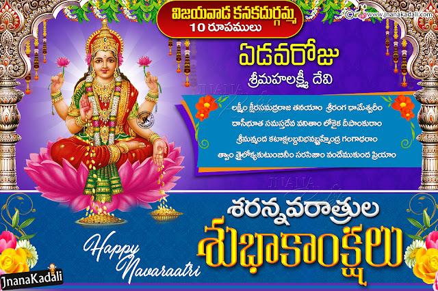 Vijayawada kanakadurgamma 10 roopalu-7th day devi mahalakshmi roopam with stotram in telugu