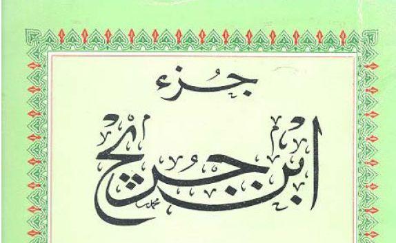 Biografi Ibnu Juraij
