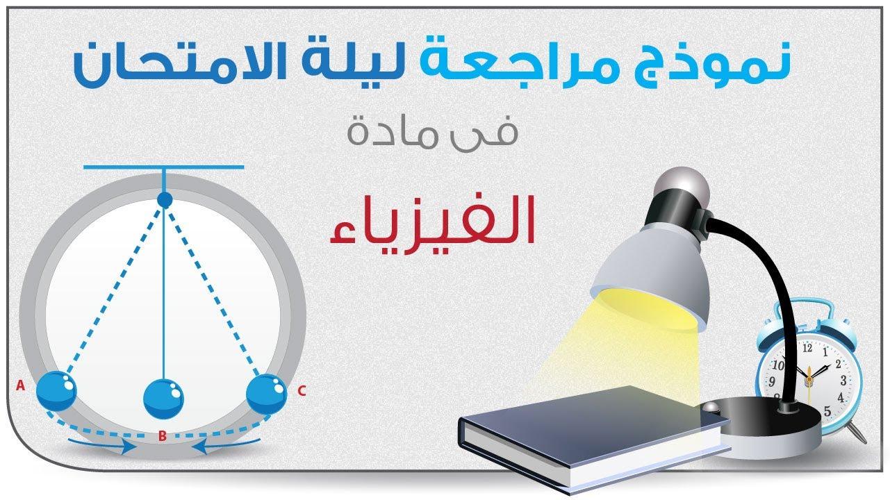 المراجعة المركزة في الفيزياء للأستاذ عبد مسلم كشكول 2016