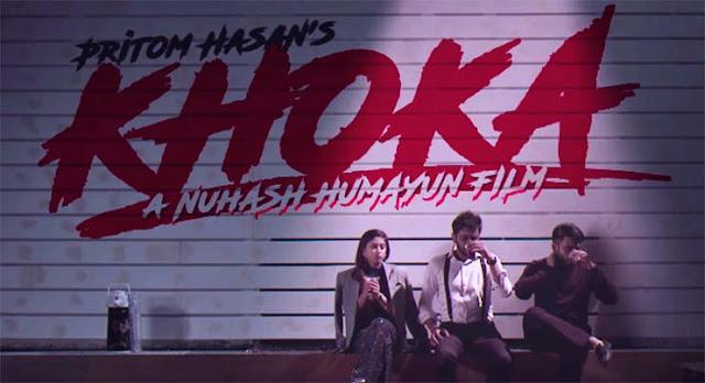 khoka song by pritom hasan lyrics
