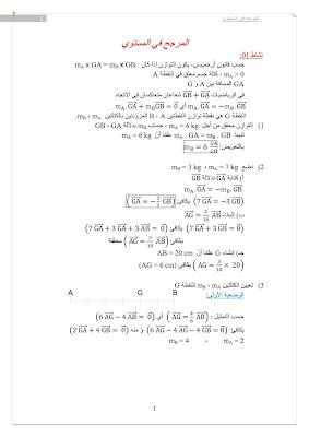 المرجح المستوي للسنة الثانية p1.jpg