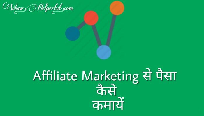 What is Affiliate Marketing& FAQ