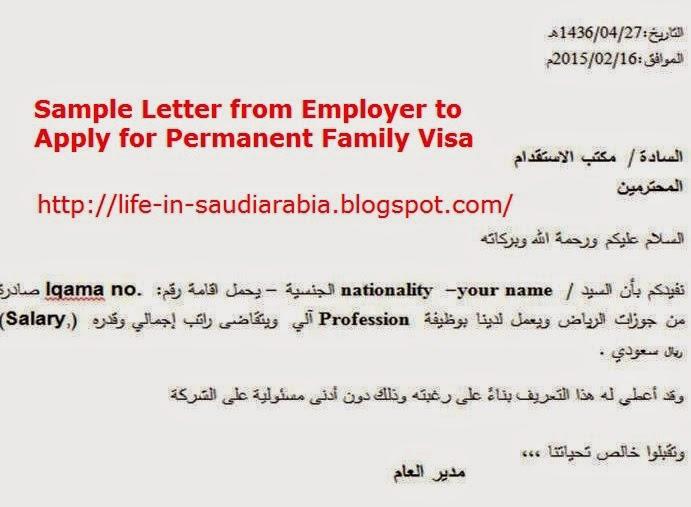 Invitation letter sample in arabic newsinvitation sample letter for permanent visa application invitation to usa uk sampleletter stopboris Images