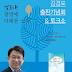 김경표 원장 「경표야, 광명에 미래를 심자」 출판기념회 개최