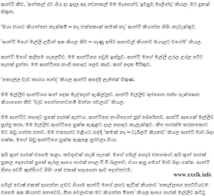Sinhala Wal Katha Ammai Mai