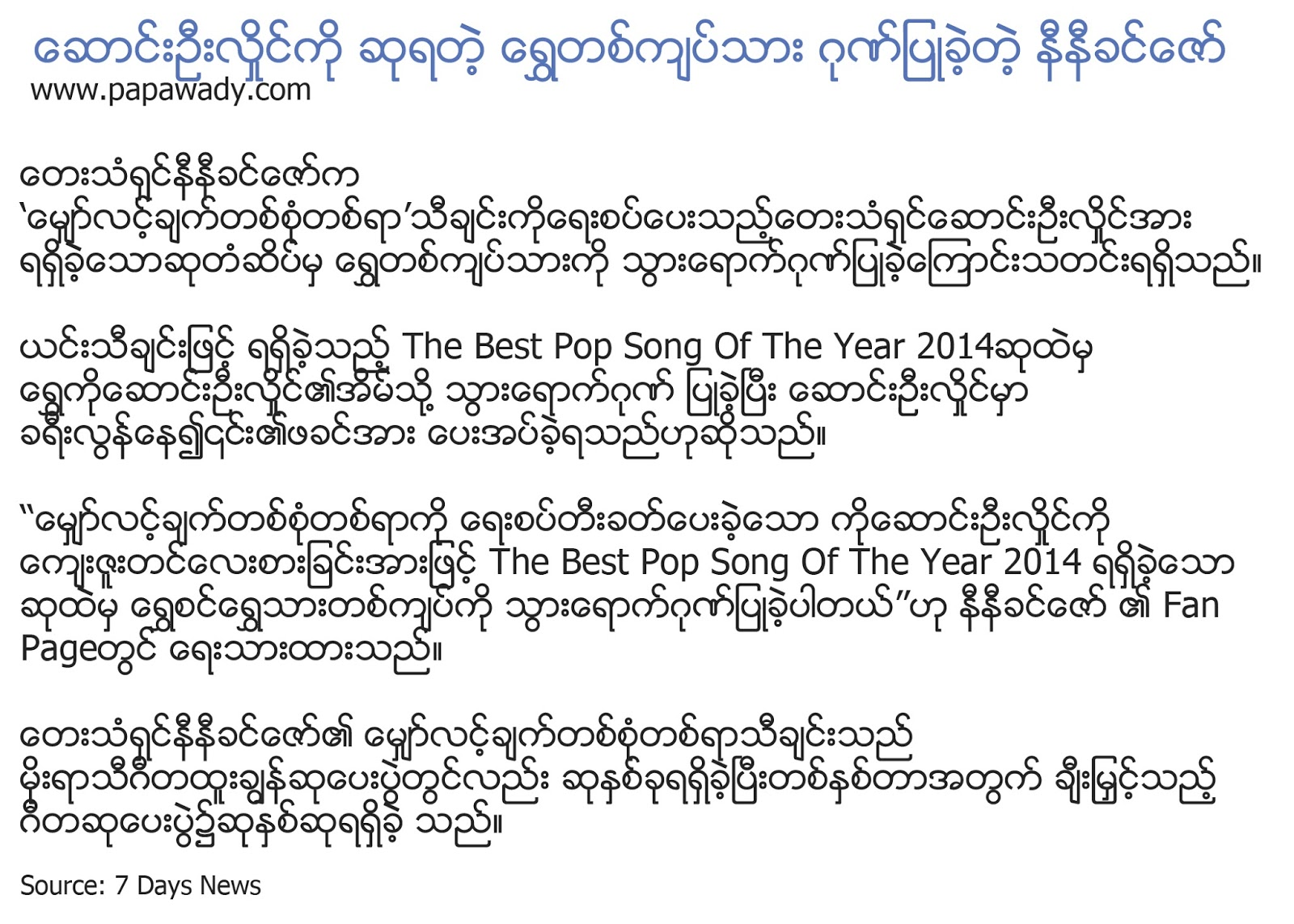 Ni Ni Khin Zaw's Song Won the Best Pop Song of Year 2014