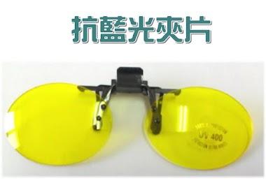 抗藍光夾片 (夾片可夾在眼鏡上)