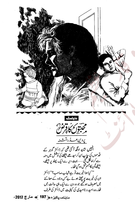 Free online reading Mohabbaton ka qaraz novel by Parveen Azra