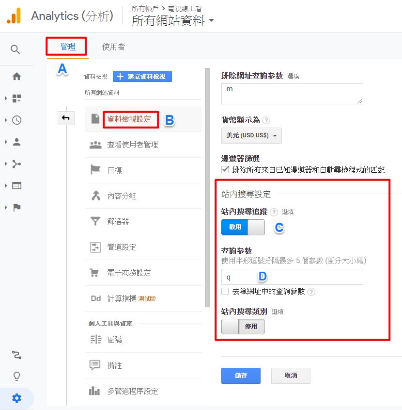 google-analytics-site-search-1.jpg-如何從 Google Analytics 站內搜尋數據瞭解訪客需求?