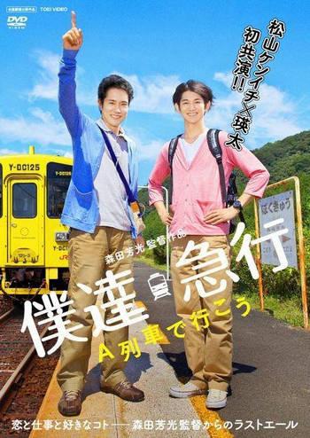 Train Brain Express (2012) [พากย์ไทย]