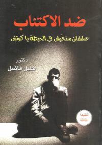 كتاب ضد الاريوسيين pdf