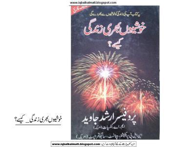Khushion Bhari Zindagi Kaise How To Full Of Happiness Life Udu PDF Book Free Download