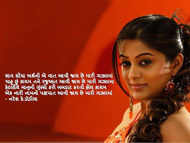साव सीधा अर्थनी ए वात आवी जाय छे मारी गझलमां Gujarati Muktak By Naresh K. Dodia