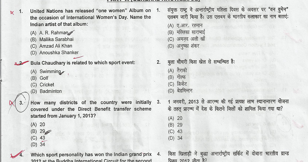 Question Paper of Postal/Sorting Assistant Exam Held on 19