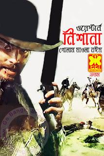 Nishana by Golam Mawla Noyeem (Western Series)