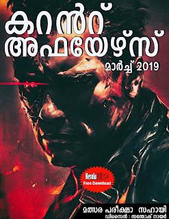 Free Malayalam Current Affairs PDF Mar 2019