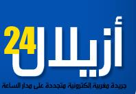 تقرير  حول انتهاكات حقوق الإنسان بالمغرب                            أسر شهداء و مفقودي و أسرى الصحراء المغربية نموذجا