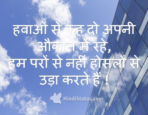 Morale is my Power … - HindiStatus