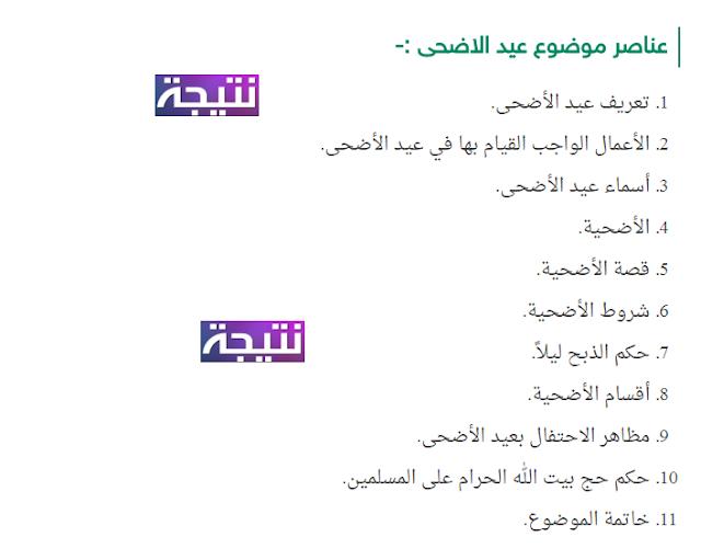 موضوع تعبير عن عيد الاضحى المبارك بالعناصر