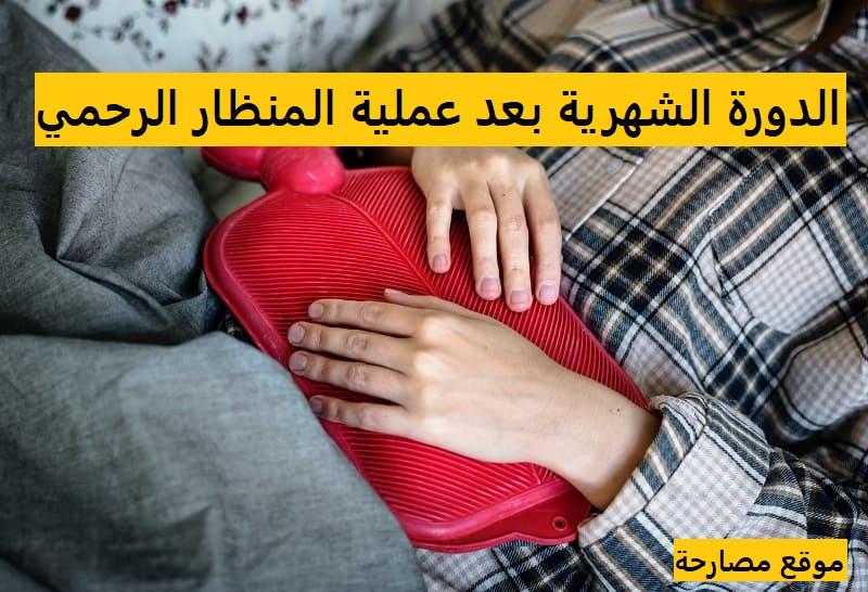 الدورة الشهرية بعد عملية المنظار الرحمي