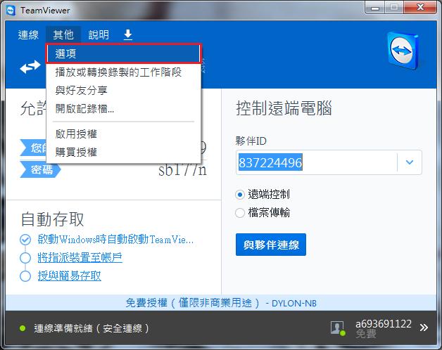Image%2B002 - [教學] 如何關閉 Teamviewer 開啟時,視窗右上角多出的 Quick Connect 按鈕?