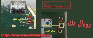 تشريح وتعويض اعطال نوكيا 105- RM-1133_RM-1134