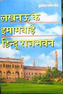 Lucknow-Ke-Imambare-Hindu-Rajbhavan