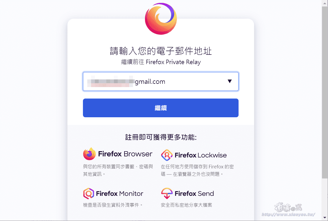Firefox Relay 免費中轉信箱服務
