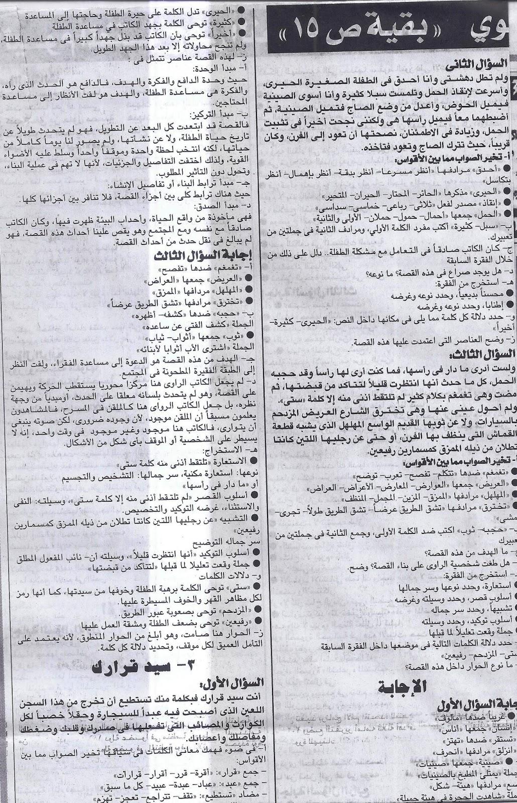 ملحق الجمهورية: مراجعة ليلة الامتحان في النصوص للصف الثالث الثانوى 15
