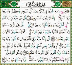 Photo of سورة الأعراف – سورة رقم 7 – عدد آياتها 206 – القران الكريم