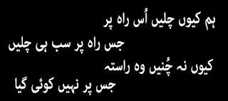 Hum kyun chalein uss rah par jiss rah par sab he chalein - Urdu Poetry Lovers 2 line Urdu Poetry,